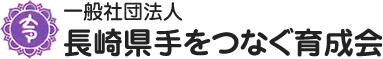 長崎県手をつなぐ育成会